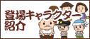 おもちゃアルバム登場キャラクター紹介